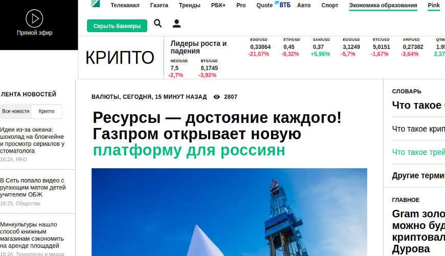 Фейковый интернет-портал РБК