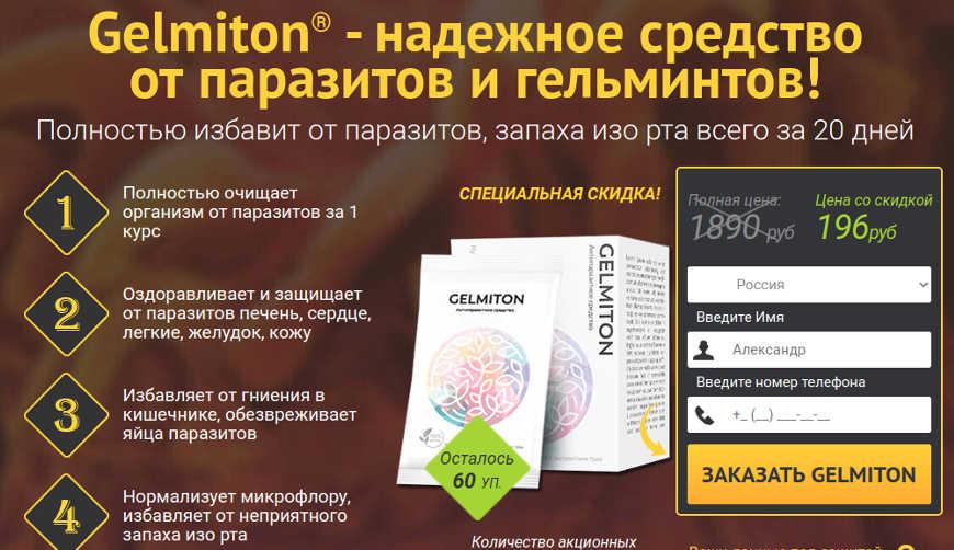 Разоблачение Гельмитон (Лекарство от Паразитов)