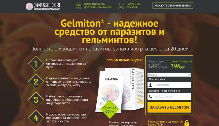 Gelmiton — средство от паразитов 196 руб. Осторожно! Обман!!!
