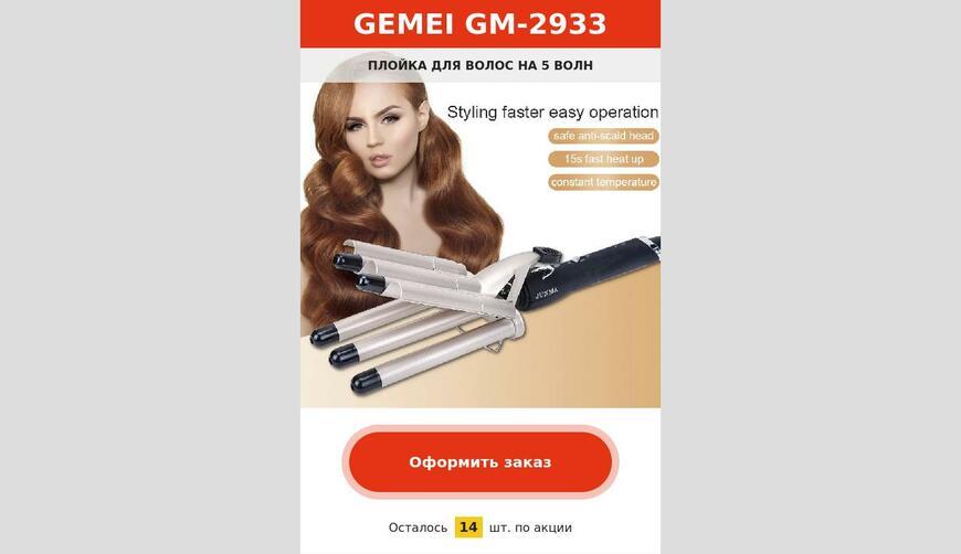 Плойка для волос на 5 волн Gemel GM-2933. Осторожно! Обман!!!