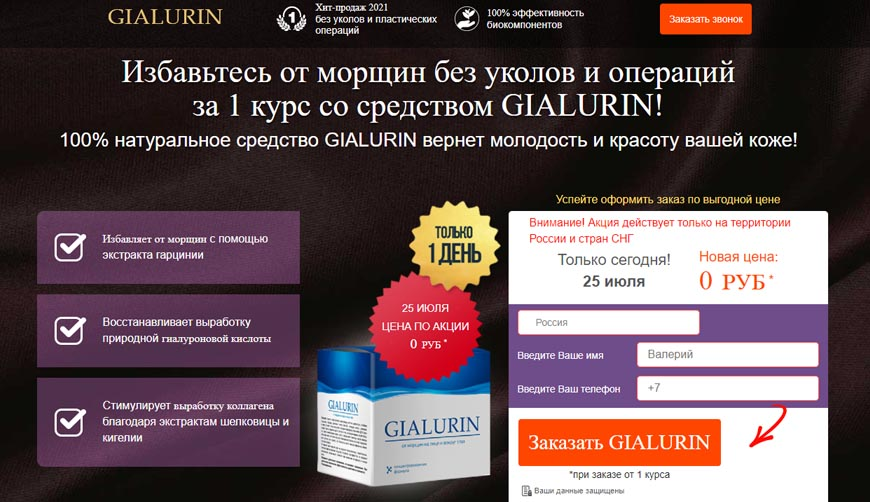 Gialurinза 990р. — Обман!