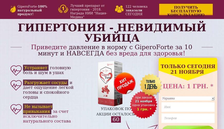 GiperoForte — средство от гипертонии (1 грн). Осторожно! Обман!!!