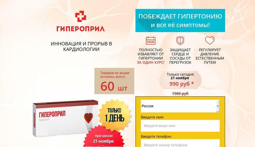 Гипероприл за 990 руб. Обманули