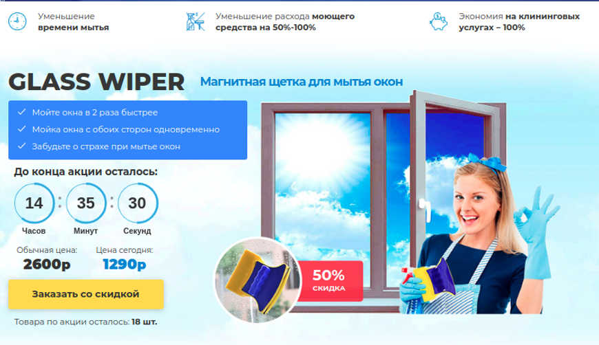 GLASS WIPER за 1290р. — Обман!