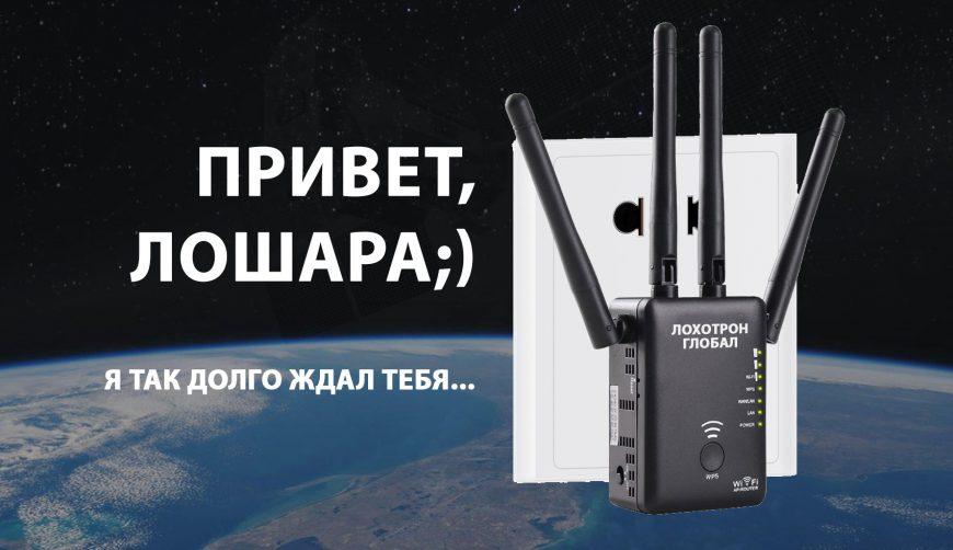 SKYWAY GLOBAL — Спутниковый Wi-Fi Роутер — Разоблачение обмана!