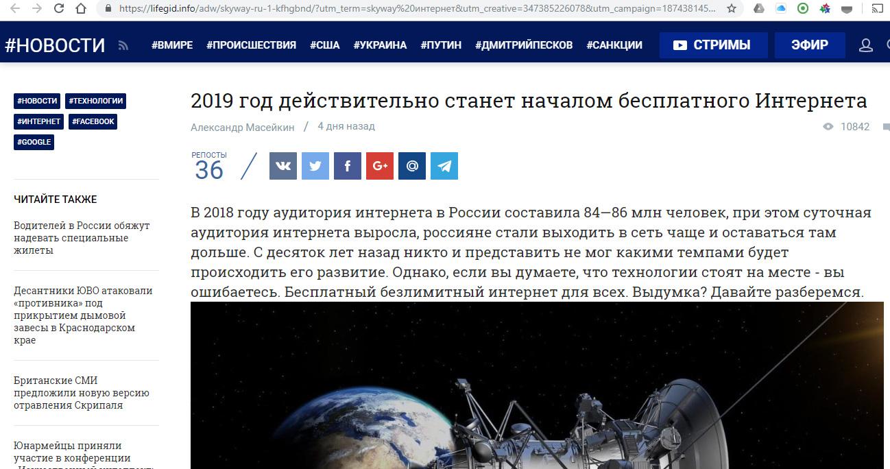 Новость о SkyWay Global - фейковый новостной сайт