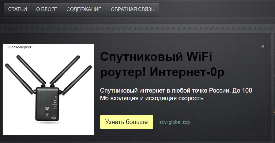 Так выглядит реклама в Яндекс Директ, кликнув по которой вы становитесь потенциальной жертвой мошенников