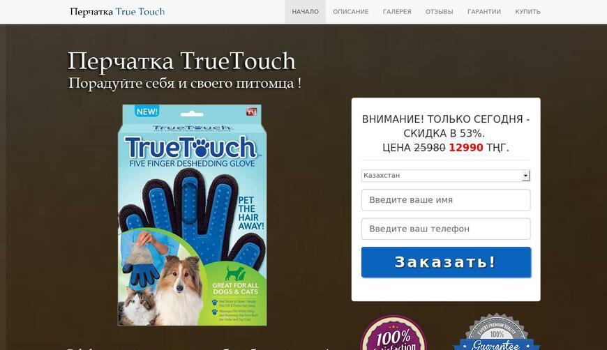Перчатка-чесалка для животных TrueTouch. Осторожно! Обман!!!