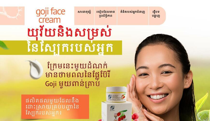 Goji Face Cream — антивозрастной крем для лица. Осторожно! Обман!!!
