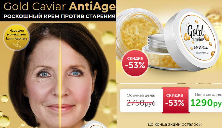 Gold Caviar AntiAge за 1280р. — Обман!