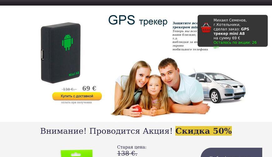 GPS трекер A8 Mini. Осторожно! Обман!!!
