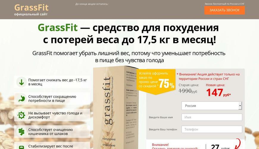 GrassFit — средство для похудения из ростков пшеницы 147р. Осторожно! Обман!!!