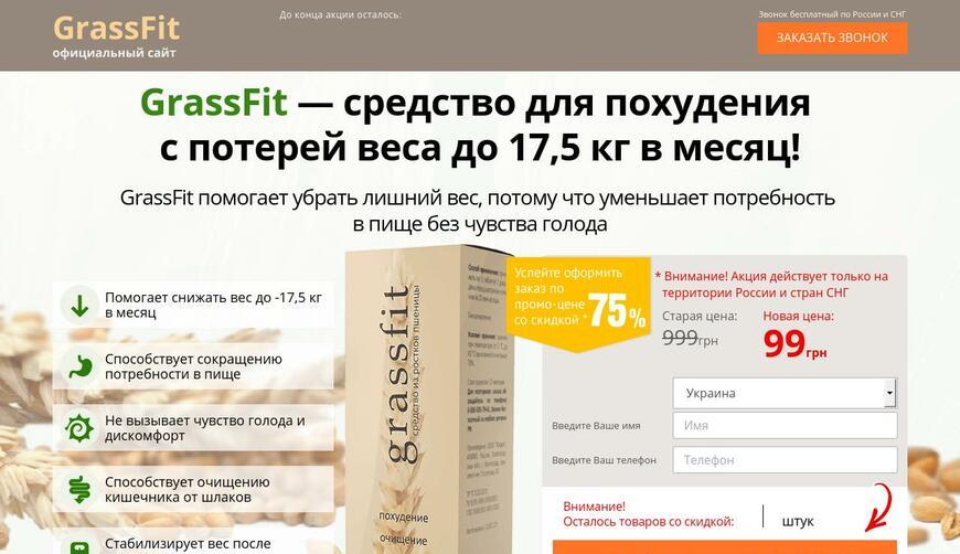 GrassFit — средство для похудения из ростков пшеницы. Осторожно! Обман!!!