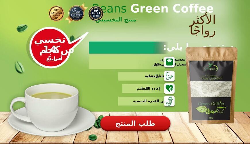 Green Coffee — средство для похудения. Осторожно! Обман!!!
