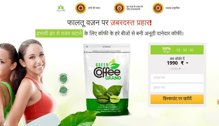Green Coffee organic — средство для похудения. Осторожно! Обман!!!