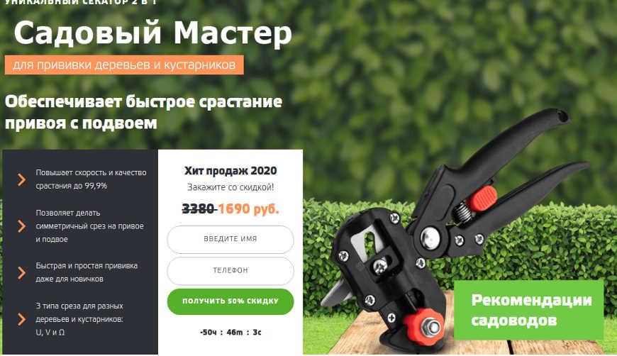Уникальный секатор Садовый Мастер за 1690р. — Обман!