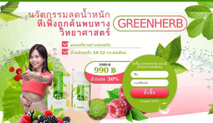 Greenherb — капсулы для похудения. Осторожно! Обман!!!