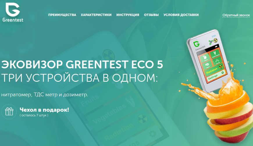 GREENTEST ECO 5 за 3990р. — Обман!