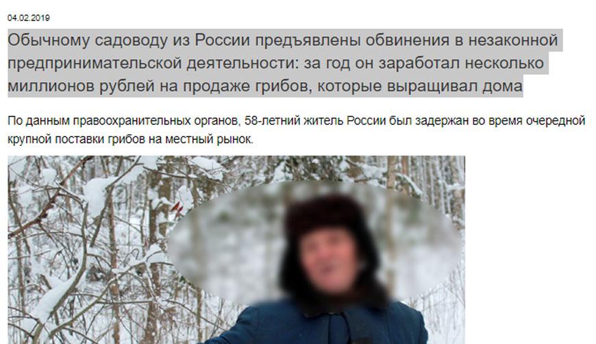 Обычному садоводу из России предъявлены обвинения в незаконной предпринимательской деятельности: за год он заработал несколько миллионов рублей на продаже грибов, которые выращивал дома