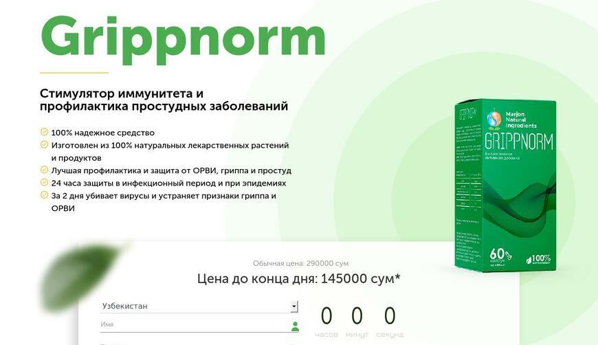Grippnorm — стимулятор иммунитета и профилактика простудных заболеваний. Осторожно! Обман!!!