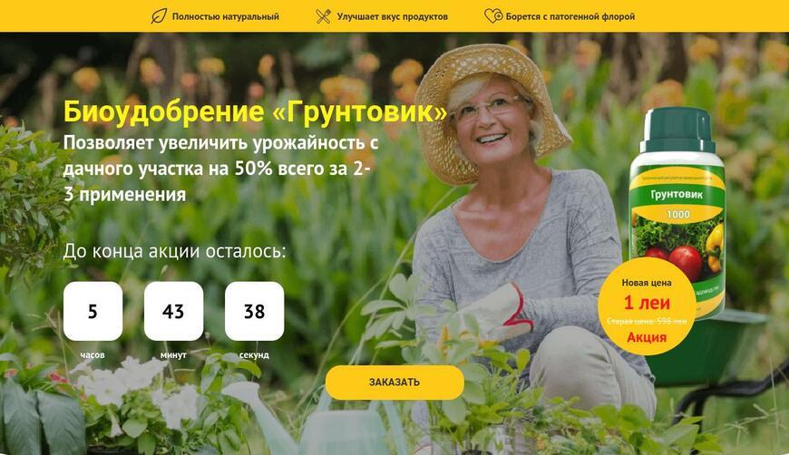 Биоудобрение Грунтовик-1000 99 руб. Осторожно! Обман!!!