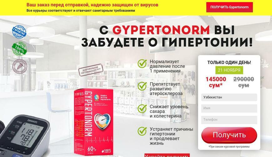 Gypertonorm — капсулы от гипертонии. Осторожно! Обман!!!