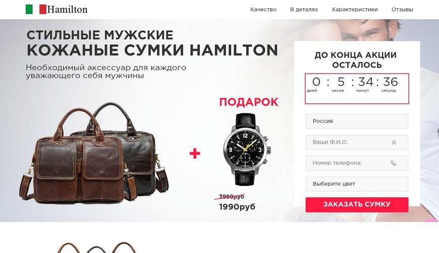 Мужская сумка Hamilton + Часы в подарок. Осторожно! Обман!!!