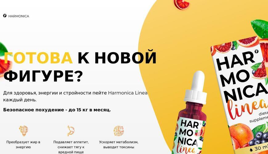 HARMONICA LINEA — средство для похудения. Осторожно! Обман!!!