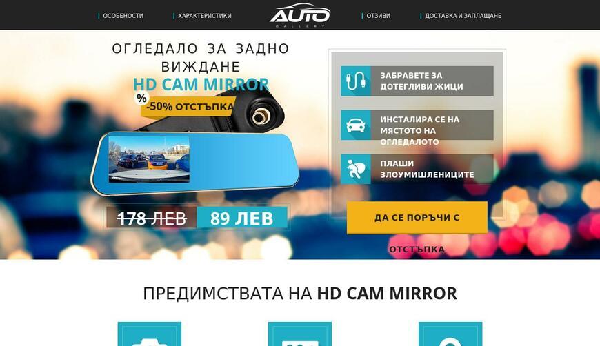 HD Cam Mirror — зеркало-регистратор. Осторожно! Обман!!!