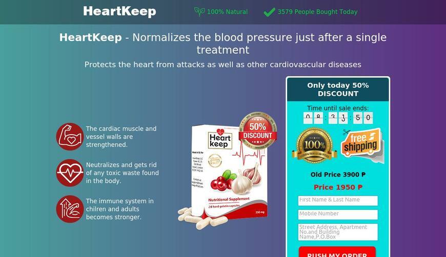 HeartKeep — средство от повышенного давления. Осторожно! Обман!!!