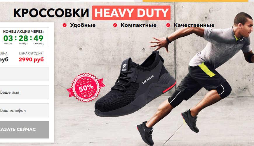 Кроссовки Heavy Duty за 2990р. Обман!