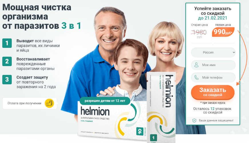 Helmion за 990р. — Обман!