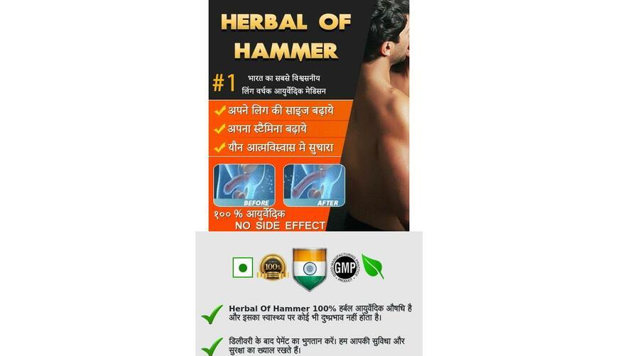 Herbal of hammer — средство для увеличения члена. Осторожно! Обман!!!