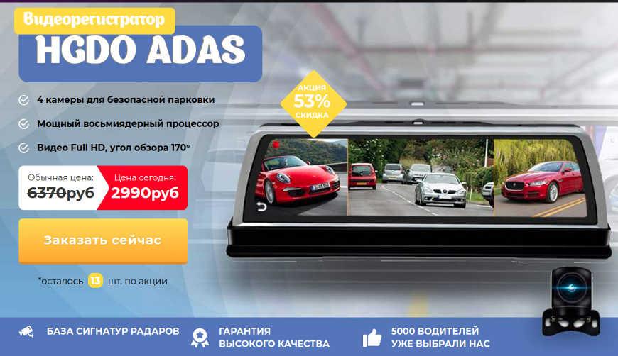 HGDO ADAS. Разоблачение Автомобильного Видеорегистратора