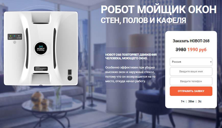 HOBOT-268 Робот мойщик  за 1990р. — Обман!