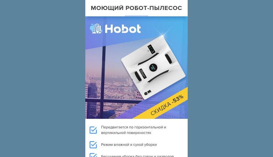 Робот-Мойщик окон Hobot 268. Осторожно! Обман!!!
