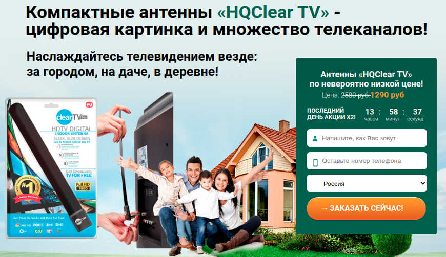 HQClear TV за 1290р. — Обман!