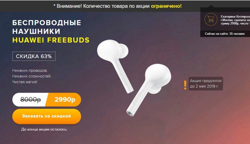 Отзыв: Беспроводные наушники HUAWEI FREEBUDS за 2990 рублей