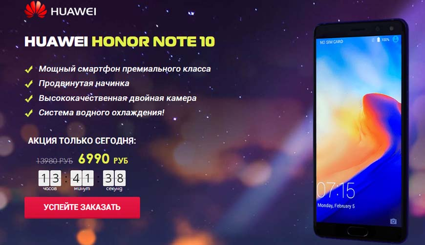 Смартфон Huawei Honor Note 10 за 6990 рублей — Обман!