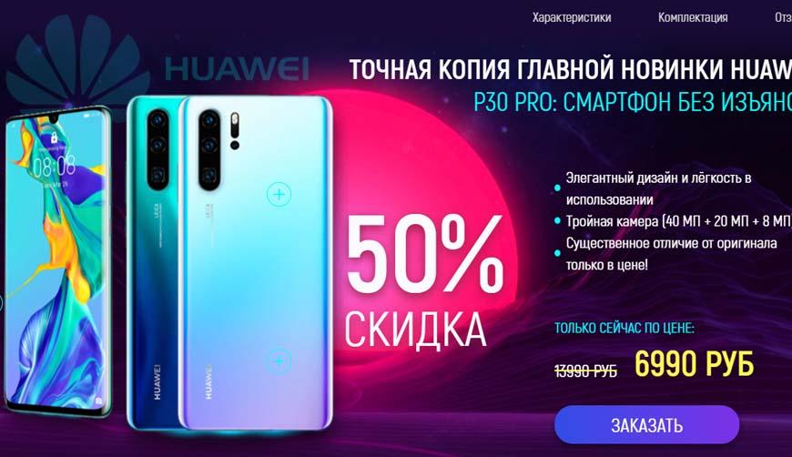 Huawei P30 Pro за 6990р — Разоблачение!