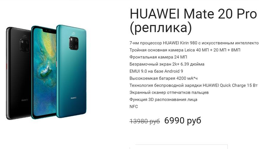 Смартфон HUAWEI Mate 20 Pro 6990 рублей — Обман!