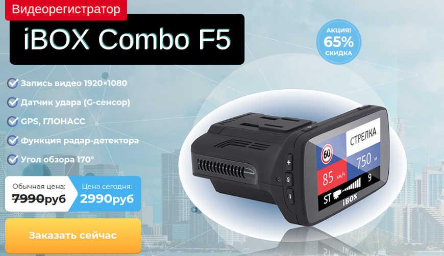 Разоблачение Видеорегистратора iBOX Combo F5