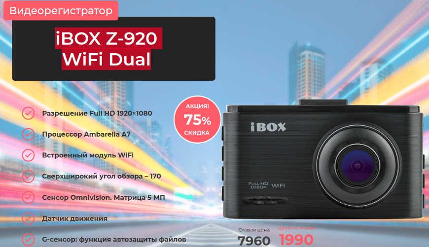 iBOX Z-920 WiFi Dual за 1990р. — Обман!