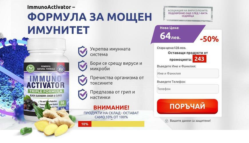 ImmunoActivator – средство для улучшения иммунитета. Осторожно! Обман!!!