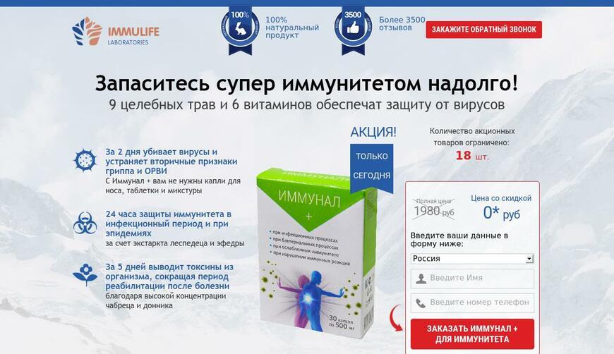 Средство для иммунитета — Иммунал + за 0 руб.. Осторожно! Обман!!!