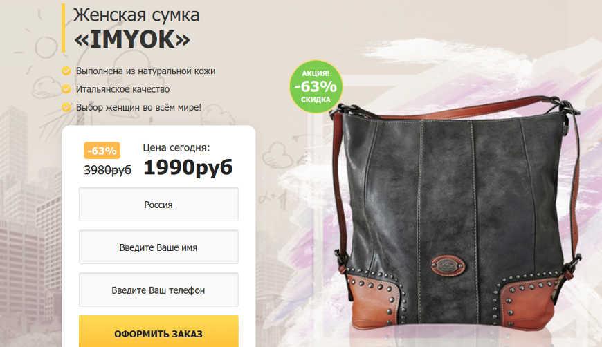 Отзыв о женских сумках IMYOK за 1990р!