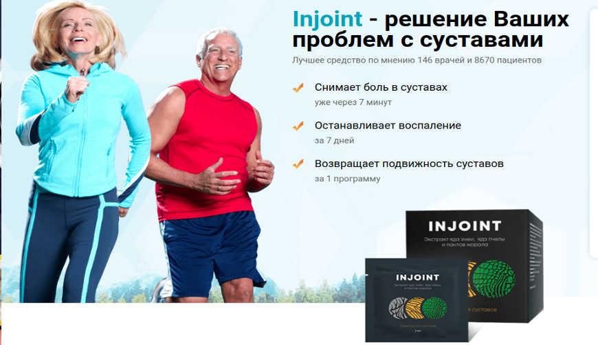 Injoint. Разоблачение Геля-Пластыря для Суставов
