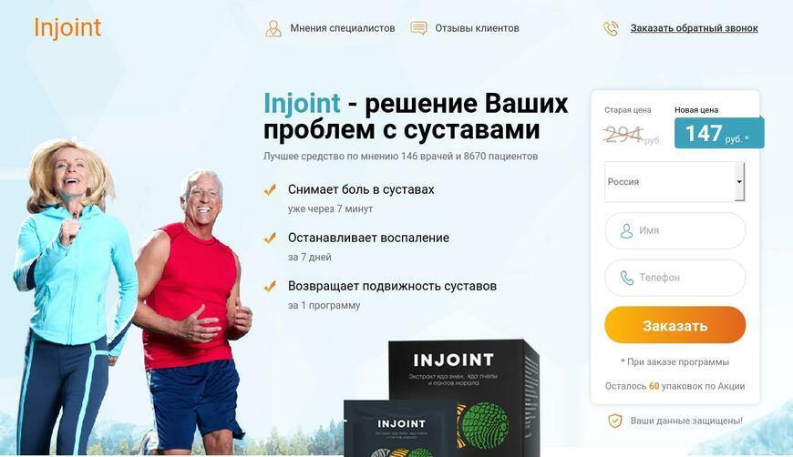 Injoint — невидимый гель-пластырь для здоровья суставов 147 руб.. Осторожно! Обман!!!