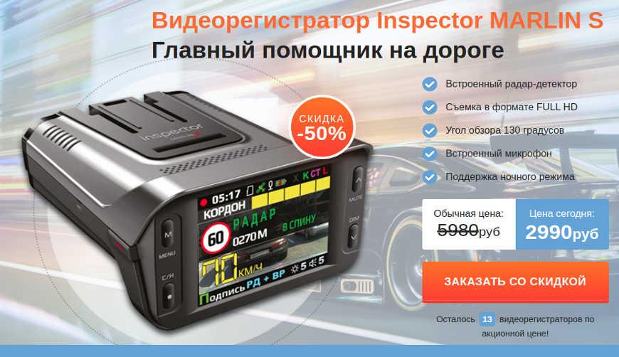 Разоблачение видеорегистратора с Радар-Детектором Inspector Marlin S