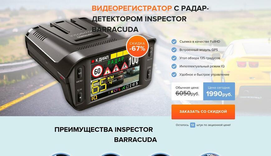 Видеорегистратор с радар-детектором INSPECTOR BARRACUDA. Осторожно! Обман!!!